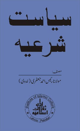 Order your copy of Sayasat Sharaiya published by Institute of Islamic Culture Publications from Urdu Book to get a huge discount along with FREE Shipping and chance to win free books in the book fair and Urdu bazar online.