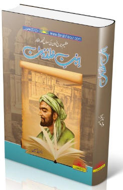 Order your copy of Ibn e Khuldun published by Dar ul Shaour Publishers and Book Sellers from Urdu Book to get nationwide Shipping and chance to win books in the book fair and Urdu bazar online.