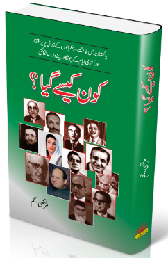 Order your copy of Kon Kesy Gya published by Dar ul Shaour Publishers and Book Sellers from Urdu Book to get nationwide Shipping and chance to win books in the book fair and Urdu bazar online.