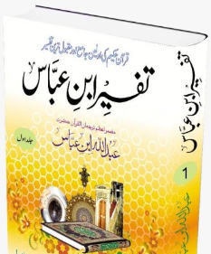 Order your copy of Tafseer Ibn Abbas ala kamil 3 vol set published by Dar ul Shaour Publishers and Book Sellers from Urdu Book to get nationwide Shipping and chance to win books in the book fair and Urdu bazar online.