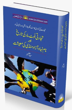 Order your copy of Tijarti loot mar ki tareekh published by Dar ul Shaour Publishers and Book Sellers from Urdu Book to get nationwide Shipping and chance to win books in the book fair and Urdu bazar online.