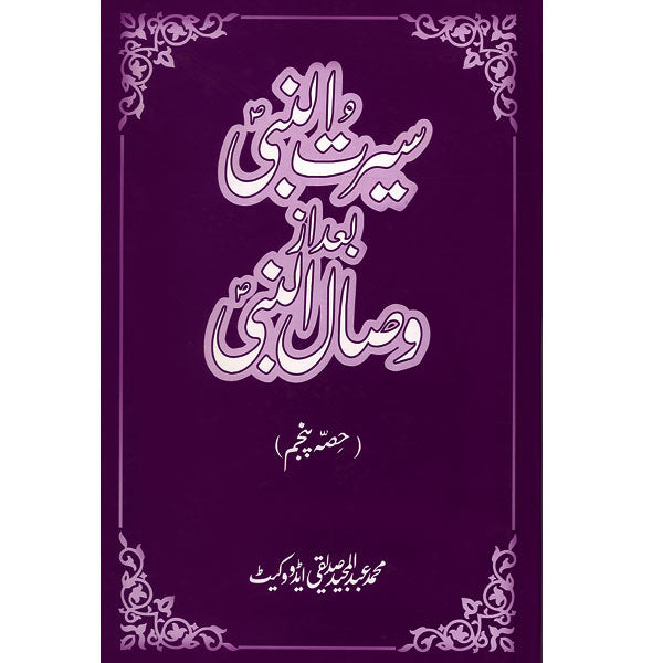 Order your copy of Seerat-Un-Nabi Bad Az Wisal-Un-Nabi(Vol:5) published by Ferozsons from Urdu Book to get a huge discount along with  Shipping and chance to win  books in the book fair and Urdu bazar online.