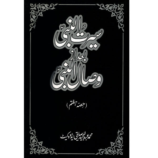 Order your copy of Seerat-Un-Nabi Bad Az Wisal-Un-Nabi(Vol:7) published by Ferozsons from Urdu Book to get a huge discount along with  Shipping and chance to win  books in the book fair and Urdu bazar online.