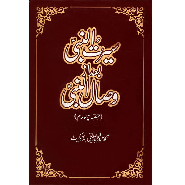Order your copy of Seerat-Un-Nabi Bad Az Wisal-Un-Nabi(Vol:4) published by Ferozsons from Urdu Book to get a huge discount along with  Shipping and chance to win  books in the book fair and Urdu bazar online.