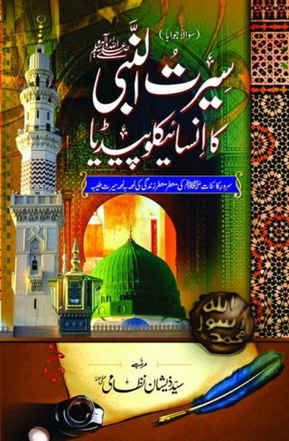 Order your copy of Seerat ul Nabi ka Encyclopedia سیرۃ النبی صلی اللہ علیہ وسلم کا انسائیکلوپیڈیا published by Book Corner from Urdu Book to get discount along with vouchers and chance to win books in Pak book fair.