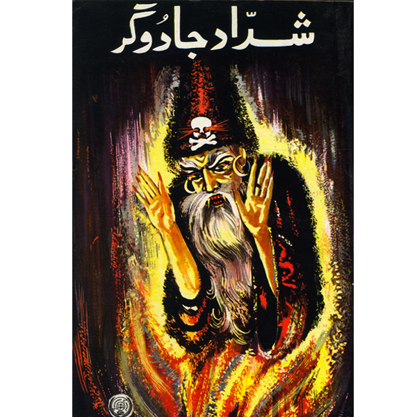Order your copy of Shadad Jadogar published by Ferozsons from Urdu Book to get a huge discount along with  Shipping and chance to win  books in the book fair and Urdu bazar online.