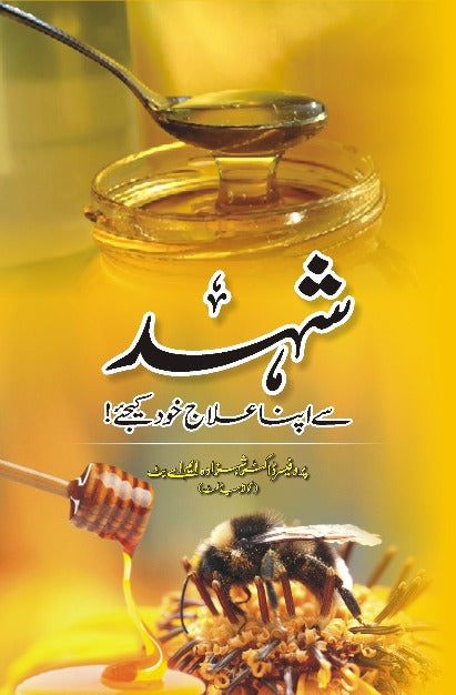 Order your copy of Shahad Say Apna Elaj Khud Keejiyay !شہد سے اپنا علاج خود کیجئے published by Book Corner from Urdu Book to get discount along with vouchers and chance to win books in Pak book fair.