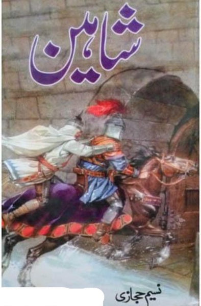 Order your copy of Shaheen – شاہین published by Ilm-O-Irfan Publishers from Urdu Book to get discount along with vouchers and chance to win books in Pak book fair.