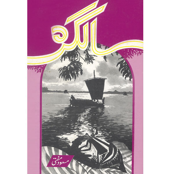 Order your copy of Shalgera from Urdu Book to get a huge discount along with  Shipping and chance to win  books in the book fair and Urdu bazar online.