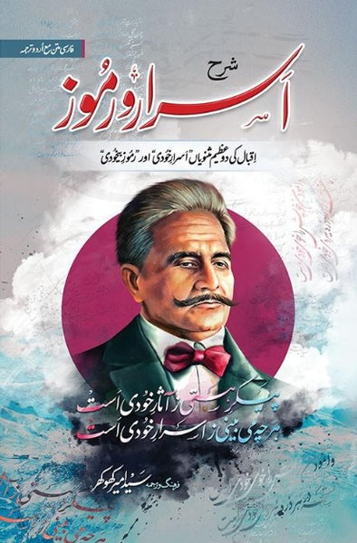 Order your copy of Sharah Asrar o Ramoz شرح اسرار و رموز published by Book Corner from Urdu Book to get discount along with vouchers and chance to win books in Pak book fair.