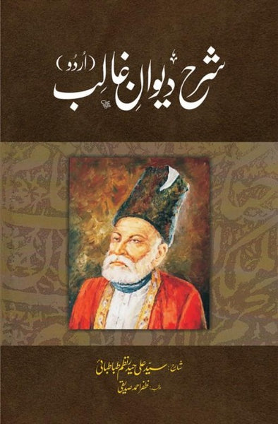 Order your copy of Sharah Diwan e Ghalib (شرح دیوان غالب (اُردو published by Book Corner from Urdu Book to earn reward points and free shipping on eligible orders.