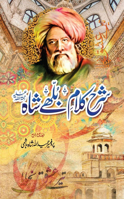 Order your copy of Sharah Kalam Bullhay Shah شرح کلام بلھے شاہ published by Book Corner from Urdu Book to earn reward points and free shipping on eligible orders.