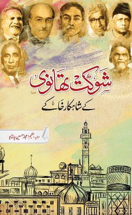 Order your copy of Shaukat Thanvi Kay Shahkar Khakay شوکت تھانوی کے شاہکار خاکے published by Book Corner from Urdu Book to earn reward points and free shipping on eligible orders.