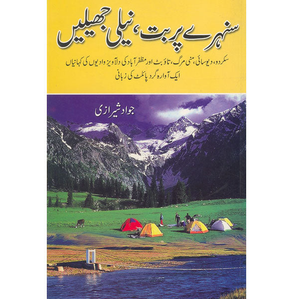 Order your copy of Shunari Parbat Nile Jhelain from Urdu Book to get a huge discount along with  Shipping and chance to win  books in the book fair and Urdu bazar online.
