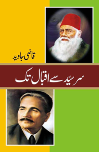 Order your copy of Sir Syed se Iqbal tak from Urdu Book to get huge discount along with  Shipping across Pakistan and international delivery facility.