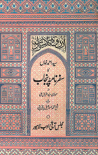 Order your copy of Maqalat e Sir Syed : Sir Syed Ahmed Khan ka Safar Nama Punjab, uz Moulvi Syed Iqbal Ali - سید احمد خاں کا سفرنامۂ پنجاب، از مولوی سید اقبال علی۔طبع دوم published by Majlis-e-Taraqqi-e-Adab from Urdu Book to get a huge discount along with express shipping and chance to win  vouchers.
