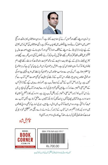 Order your copy of Soch Kay Niralay Dhang سوچ کے نرالے ڈھنگ published by Book Corner from Urdu Book to get discount along with vouchers and chance to win books in Pak book fair.