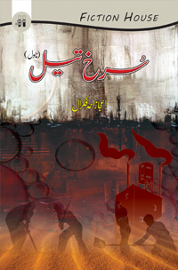 Order your copy of Surkh Tail (Novel) published by Fiction House from Urdu Book to get a huge discount along with  Shipping and chance to win  books in the book fair and Urdu bazar online