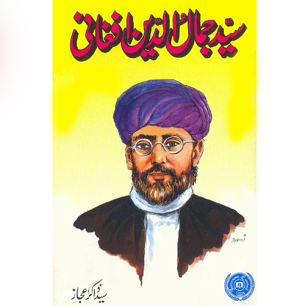 Order your copy of Syed Jamal Ud Din Afghani published by Ferozsons from Urdu Book to get a huge discount along with  Shipping and chance to win  books in the book fair and Urdu bazar online.