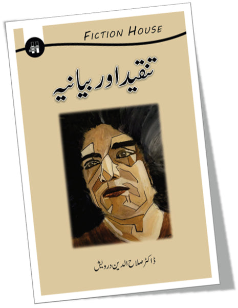 Order your copy of تنقید اور بیانہ Tanqeed Aur Bayanah published by Fiction House from Urdu Book to get a huge discount along with  Shipping and chance to win  books in the book fair and Urdu bazar online.