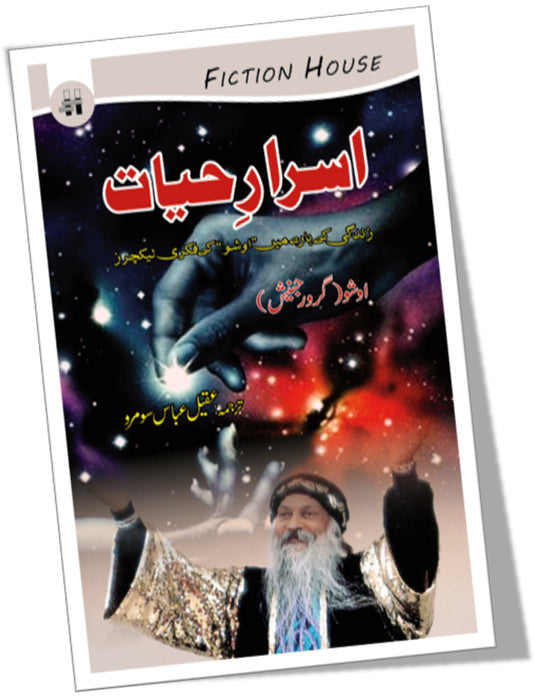 Order your copy of اسرارِ حیات  Asrar-E-Hayat published by Fiction House from Urdu Book to get a huge discount along with  Shipping and chance to win  books in the book fair and Urdu bazar online.
