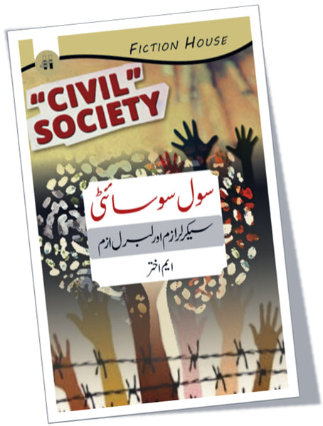 Order your copy of سول سوسائٹی: سیکرلرازم اور لبرل ازم Civil Society: Secularism and Liberalism published by Fiction House from Urdu Book to get a huge discount along with  Shipping and chance to win  books in the book fair and Urdu bazar online.