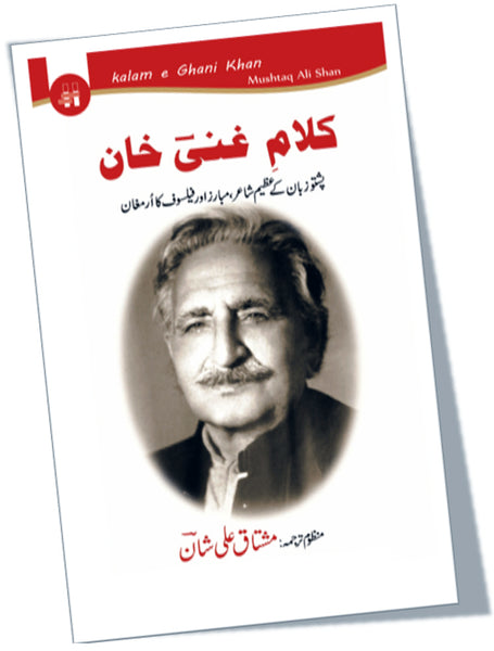 Order your copy of کلام غنی خان Kalaam Ghani Khan published by Fiction House from Urdu Book to get a huge discount along with  Shipping and chance to win  books in the book fair and Urdu bazar online.