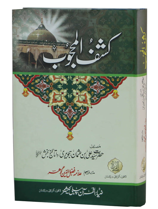 Order your copy of Kashf-ul-Mahjoob (Gohar) published by Zia-ul-Quran Publishers from Urdu Book to get a huge discount along with  Shipping and chance to win  books in the book fair and Urdu bazar online.