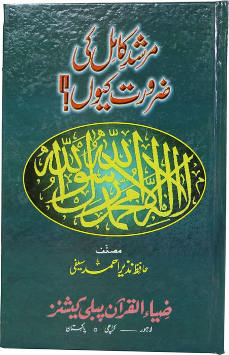 Order your copy of Murshad A Kamil Ki Zarorat Kion published by Zia-ul-Quran Publishers from Urdu Book to get a huge discount along with  Shipping and chance to win  books in the book fair and Urdu bazar online.