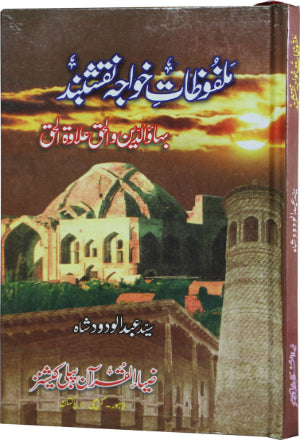 Order your copy of Malfuzat Khuwaja Naqshband published by Zia-ul-Quran Publishers from Urdu Book to get a huge discount along with  Shipping and chance to win  books in the book fair and Urdu bazar online.