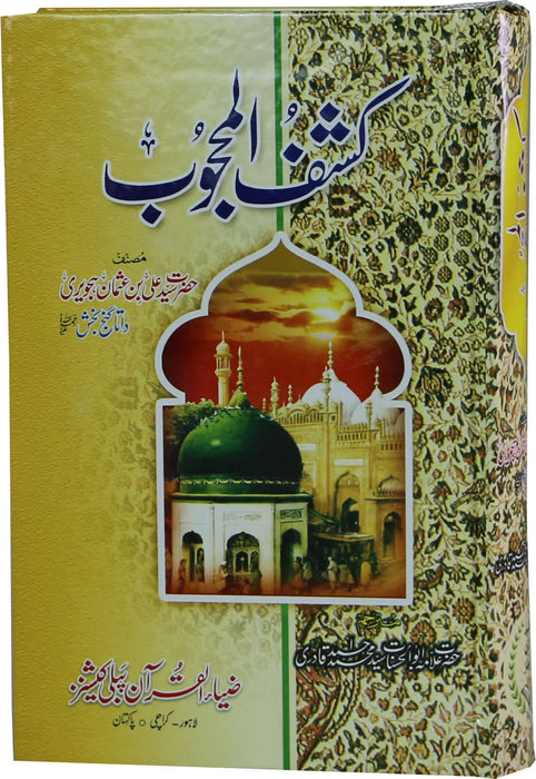 Order your copy of Kashf-ul-Mahjoob (Hasnat) published by Zia-ul-Quran Publishers from Urdu Book to get a huge discount along with  Shipping and chance to win  books in the book fair and Urdu bazar online.