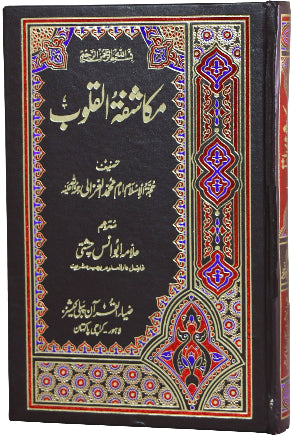 Order your copy of Mkashafa-Tul-Qaloob published by Zia-ul-Quran Publishers from Urdu Book to get a huge discount along with  Shipping and chance to win  books in the book fair and Urdu bazar online.