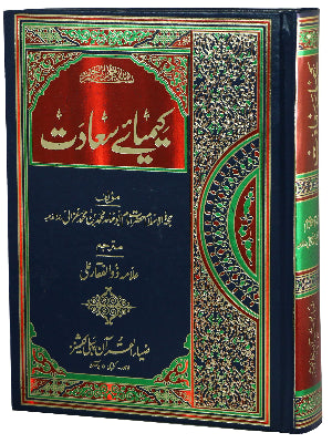 Order your copy of Keemia-e-Sadat published by Zia-ul-Quran Publishers from Urdu Book to get a huge discount along with  Shipping and chance to win  books in the book fair and Urdu bazar online.