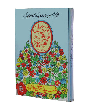Order your copy of Ghazi Mian Muhammad Shaheed published by Zia-ul-Quran Publishers from Urdu Book to get a huge discount along with  Shipping and chance to win  books in the book fair and Urdu bazar online.