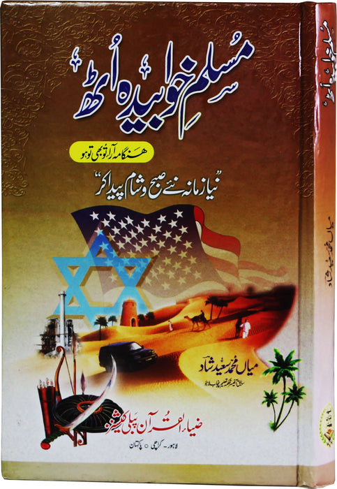 Order your copy of Muslim Khubida Uth published by Zia-ul-Quran Publishers from Urdu Book to get a huge discount along with  Shipping and chance to win  books in the book fair and Urdu bazar online.