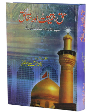 Order your copy of Haq Haqiqat or Haqaiq published by Zia-ul-Quran Publishers from Urdu Book to get a huge discount along with  Shipping and chance to win  books in the book fair and Urdu bazar online.