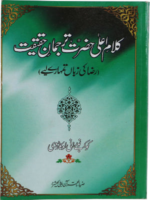 Order your copy of Kalam A Ala Hazrat Terjaman-e-Haqiqat published by Zia-ul-Quran Publishers from Urdu Book to get a huge discount along with  Shipping and chance to win  books in the book fair and Urdu bazar online.