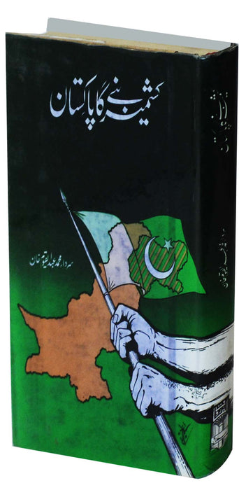 Order your copy of Kashmir Bane Ga Pakistan published by Zia-ul-Quran Publishers from Urdu Book to get a huge discount along with  Shipping and chance to win  books in the book fair and Urdu bazar online.