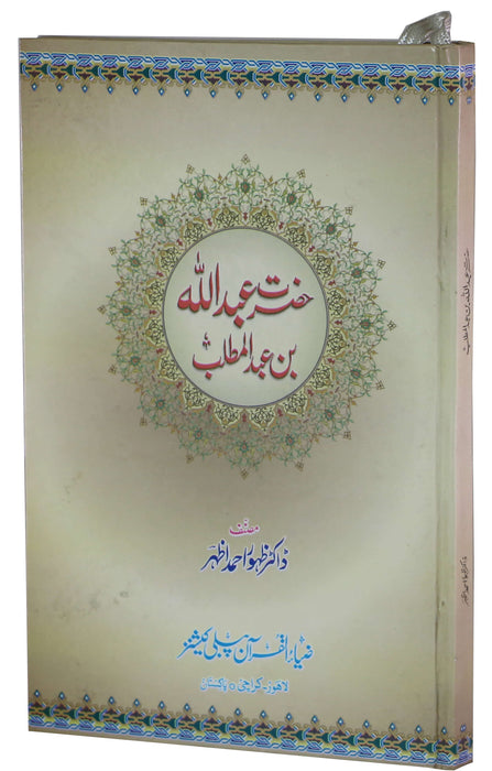 Order your copy of Hazrat Abdullah bin Abudul Mutaleb published by Zia-ul-Quran Publishers from Urdu Book to get a huge discount along with  Shipping and chance to win  books in the book fair and Urdu bazar online.