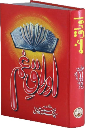 Order your copy of Oraq-e-Gham published by Zia-ul-Quran Publishers from Urdu Book to get a huge discount along with  Shipping and chance to win  books in the book fair and Urdu bazar online.