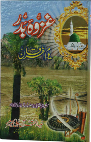 Order your copy of Guzwa Badar (Youm e Furqan) published by Zia-ul-Quran Publishers from Urdu Book to get a huge discount along with  Shipping and chance to win  books in the book fair and Urdu bazar online.