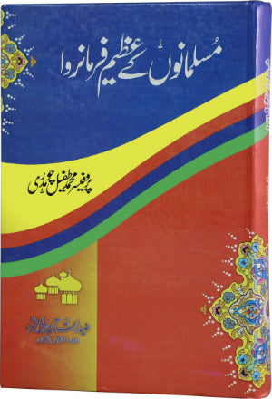 Order your copy of Muslmano K Azeem Farma Rawa published by Zia-ul-Quran Publishers from Urdu Book to get a huge discount along with  Shipping and chance to win  books in the book fair and Urdu bazar online.
