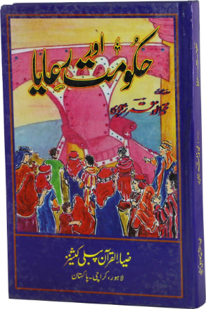 Order your copy of Hukumat or Riaya published by Zia-ul-Quran Publishers from Urdu Book to get a huge discount along with  Shipping and chance to win  books in the book fair and Urdu bazar online.