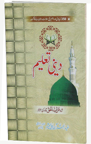 Order your copy of Deeni Talim published by Zia-ul-Quran Publishers from Urdu Book to get a huge discount along with  Shipping and chance to win  books in the book fair and Urdu bazar online.