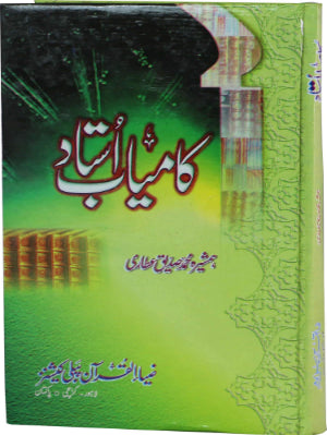 Order your copy of Kamyab Ustad published by Zia-ul-Quran Publishers from Urdu Book to get a huge discount along with  Shipping and chance to win  books in the book fair and Urdu bazar online.