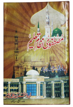 Order your copy of Mustafavi Nizaam e Taleem published by Zia-ul-Quran Publishers from Urdu Book to get a huge discount along with  Shipping and chance to win  books in the book fair and Urdu bazar online.