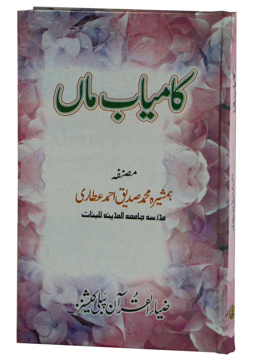 Order your copy of Kamyab Maa published by Zia-ul-Quran Publishers from Urdu Book to get a huge discount along with  Shipping and chance to win  books in the book fair and Urdu bazar online.