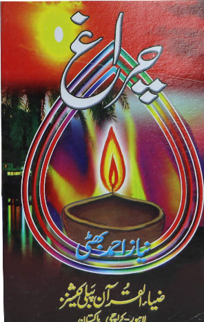 Order your copy of Chargh published by Zia-ul-Quran Publishers from Urdu Book to get a huge discount along with  Shipping and chance to win  books in the book fair and Urdu bazar online.