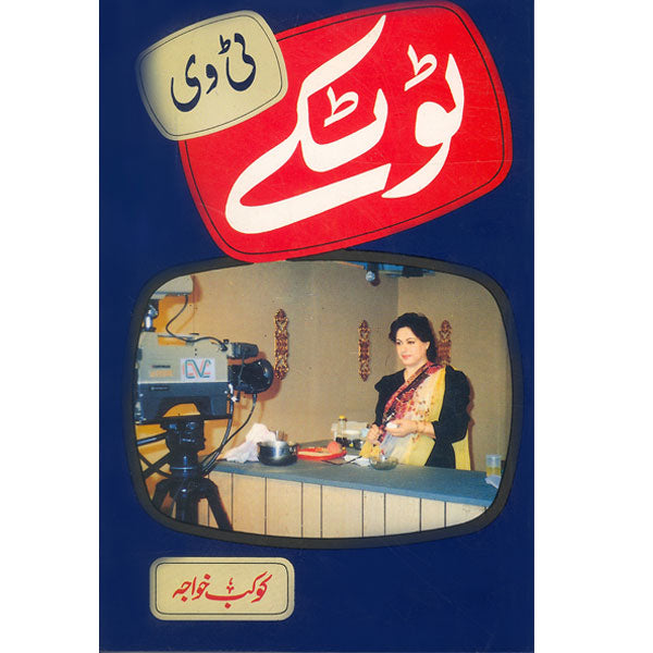 Order your copy of Tv Tootkay from Urdu Book to get a huge discount along with  Shipping and chance to win  books in the book fair and Urdu bazar online.