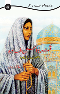 Order your copy of Tahira Qurratul Ain published by Fiction House from Urdu Book to get a huge discount along with FREE Shipping and chance to win free books in the book fair and Urdu bazar online.